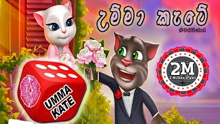 Download Umma kate - උම්මා කැටේ (Tom cat ) Official Cartoon Version Video
