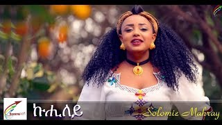 Download Solomie Mahray 'Kuhiley' New Eritrean Traditional Music 2017 Video