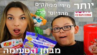 Download יותר מידי ממתקים מהדיוטי פרי - מבחן הטעימה | KV's LifeStyle Video