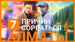 Download Алматы летом: горы, супербатырлар, храм еды и непотопляемый клуб Video