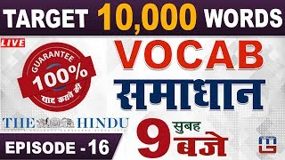 Download Vocab समाधान | Target 10000 Words | Episode 16 | English | 9 AM Video