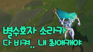 Download 별수호자 소라카 제 이상형이 여기 !.. [떡호떡 star Guardian soraka] Video