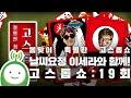 Download [정영진 최욱의 고스톱쇼] 19회 봄맞이 특별판 고스톱쇼, KBS 날씨요정 이세라와 함께! Video