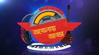 Download Obelay Adda # Chat Show # Adrija # Dishani # Ahana Video