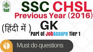 Download SSC CHSL preparation I GK Must do questions Video