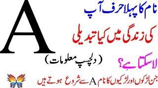 Jis K Naam Ka Pehla Harf B Ho Uski Shakhsiyat Aisi Hogi Free