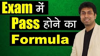 Download How to Study For Exams in Short Time | Padhai Kaise Kare | Exam Preparation Tips in Hindi | Awal Video