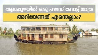 Download How to choose the best houseboat in Alappuzha? Everything you need to know before taking a houseboat Video