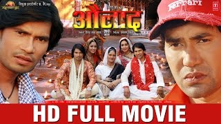 Download Aulad | Full Bhojpuri Movie | Dinesh Lal Yadav ″Nirahua″, Pravesh Lal Yadav, Pakhi, Shubhi Video
