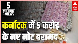 Download Karnataka: New notes worth Rs 5.70 crore, 32 kg gold seized Video