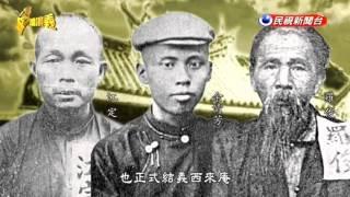 Download 2015/12/13 (民視新聞台) 台灣演義:噍吧哖1915 Video