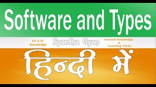Download What is Software and Types of Software in Hindi Video