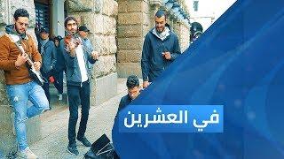 Download الحريات في تونس.. حقيقة أم واجهة مزيفة للسلطة؟   برنامج في العشرين Video
