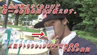 Download [初心者向け] 土日の東京ディズニーランドのFPを何枚発券できるか発券してみた。 Video