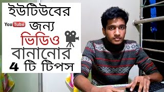 Download 4 Tips For Making Youtube Videos | Bangla Tutorial | Video