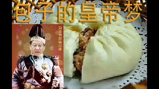 Download 大陆人看习近平的皇帝梦 Video