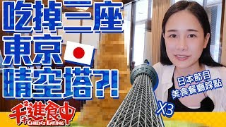 Download 【千千進食中】吃掉三座晴空塔?!電視節目店家一探究竟!! Video