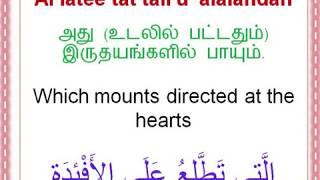 Surah Al-Humazah - Mishary Rashed Alafasy (English