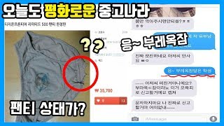 Download 부레옥잠 너무 웃기네ㅋㅋㅋㅋ오늘도 평화로운 중고나라 빵터지는 레전드 상황 Video
