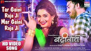Download Tar Gaini Raja Ji | BADRINATH | Ritu Singh, Indu Sonali, Sanjeev Mishra | HD VIDEO 2019 Video