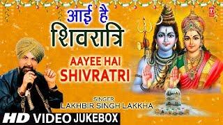 Download आई है शिवरात्रि Aayee Hai Shivratri I LAKHBIR SINGH LAKKHA I Mahashivratri 2019 I HD Videos Video
