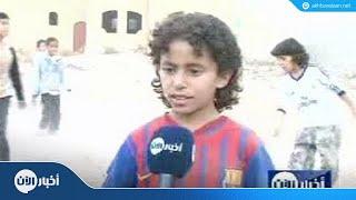 Download ميسي اليمن موهبة صغيرة فاقت سنه في كرة القدم Video