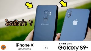 Download StepVS: Samsung S9+ vs iPhone X กล้องดีกว่าจริงป่าวว ?? มาดูกัน Video