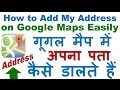 Download How to Add My Address/Place/Location/Business on Google Maps Easily (Step By Step) Video