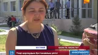 Download Қазақ тілін қорлаудың Қостанайлық үлгісі Video
