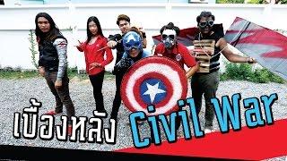 Download เบื้องหลัง Civil War (Parody) By Bie The Ska Video