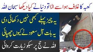 Download Khanna Kaaba Ka Band Shuda Darwaza | Khana Kaaba Ka Androni Manzar | Limelight Studio Video