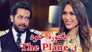 Download دكتورة خلود مع صالح الراشد في برنامج The Plane Video