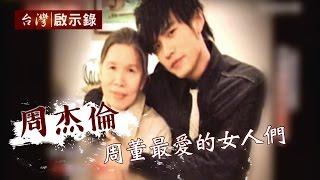 Download 周杰倫結婚了!才子與公主的童話故事 - 台灣啟示錄 20150118 Video