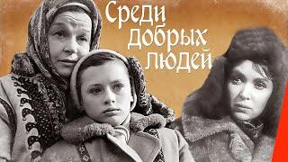 Download Среди добрых людей (1962) фильм Video