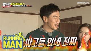 Download Lee Kwang Soo ″Give me a break″ [Running Man Ep 396] Video