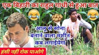 Download एक बिहारी का राहुल गांधी से हुआ बात ( vinay kumar shayari comedy papu ) || fun friend india || Video