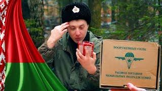 Download =Обзор ИРП= БЕЛОРУССКИЙ сухпай! Еда для ВДВ! Привет из СССР! Video