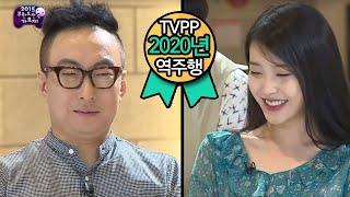Download 【TVPP】IU – Complaint about EDM, 아이유 – EDM 공장 싫어요! @ Infinite Challenge Video