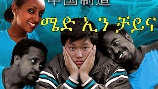 Download ሜድ ኢን ቻይና - New Ethiopian Movie - Made in China Full (ሜድ ኢን ቻይና) 2015 Video