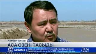 Download Жамбыл облысында Аса өзені тасып, жағалауын су басты Video