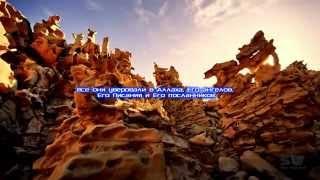 Download абу Бакр аш-Шатри, Сура аль-Бакара, 2/285-286. (араб. البقرة — Корова) Video