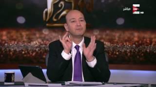 Download عمرو اديب: دخل الناس لازم يزيد والحد الأدنى للأجور لازم يرتفع .. الأسعار عمرها ماهتقل Video