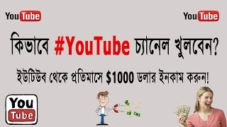 Download How to create a YouTube Channel in Bangla | How to Earn Money on YouTube Video