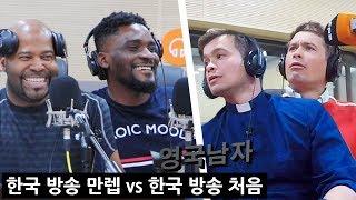 Download 샘오취리한테 초대 받아서 한국 라디오 생방송까지 나온 영국 쌍둥이!?? Video