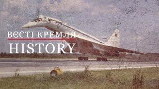 Download Вєсті Кремля. History. Як Ту-144 став ідеологічною зброєю і і програв Video