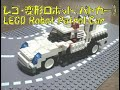 Download レゴ・変形ロボット15号(パトカー)LEGO Robot to Patrol Car Video