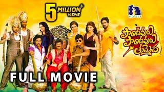 Download Pandavulu Pandavulu Tummeda Full Movie    2014    Mohan Babu, Vishnu, Manoj, Hansika, Praneetha Video