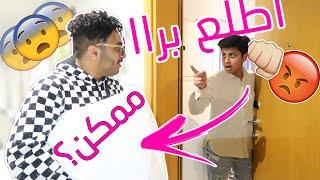 Download قلت لاخوياي عادي انام معكم!!😱 ( مقلبتهم شوفوا ردة فعلهم!!!😂💔 ) Video