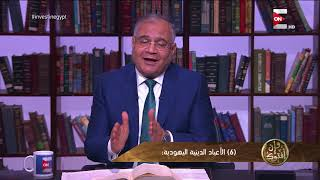 Download وإن أفتوك - الأعياد الدينية عند اليهود .. د. سعد الهلالي Video