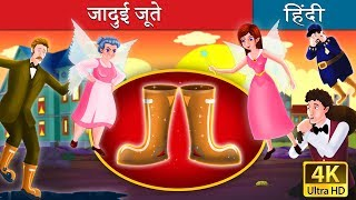 Download जादुई जूते | Galoshes of Fortune in Hindi | Kahani | Hindi Fairy Tales Video
